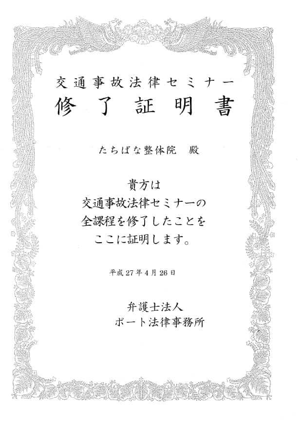 弁護士賞状.jpg