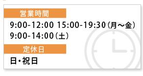 ■営業時間9:00-12:00 15:00-19:30(月~金)9:00-14:00(土)■定休日 日・祝日