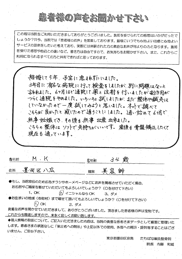 北見不妊症墨田区業平41歳主婦声.PNG