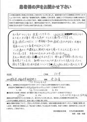 I・tさん 群馬県 55歳 男性 会社員 直筆メッセージ