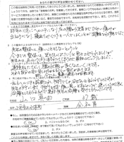 山口 真由さん 小平市上水本町 37歳 会社員 女性 直筆メッセージ