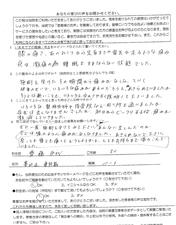 齋藤市代さん 墨田区東向島 50歳 パート 女性 直筆メッセージ