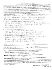 Y・Sさん 埼玉県所沢市 47歳 歯科衛生士 女性  直筆メッセージ