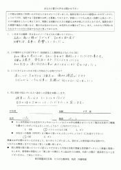 T・Mさん 墨田区八広 48歳 女性 パート 直筆メッセージ
