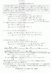 亀谷紘子さん 東京都小平市回田町 37歳 事務職 女性 直筆メッセージ