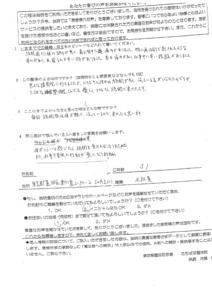 墨田区東向島にお住いのS・K様(男性/31歳/会社員)口コミ