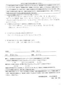 文京区小石川にお住いのN・T様(女性/46歳/専門職)口コミ
